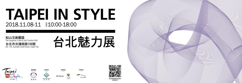 2018 Taipei IN Style