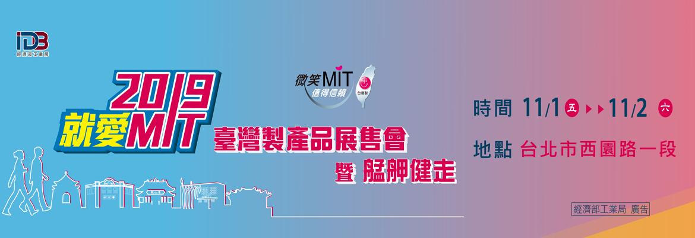 2019 MIT tpwalk