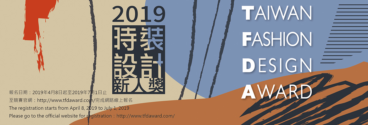 2018 TAIWAN FASHION DESIGN AWARD