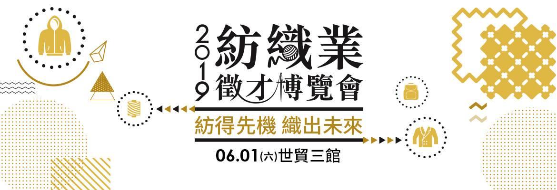 2019年『紡織業徵才博覽會』